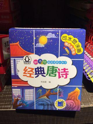 Chinese flash card poem Story Books free marker