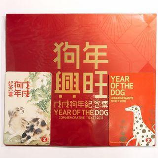 港鐵 地鐵 MTR 十二生肖 狗年 戊戍年 記念車票