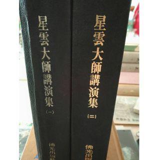 星雲大師演講集 兩本合售500 民68.3 佛光出版社