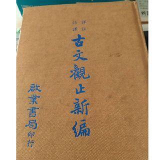 古文觀止新編 早期精裝絕版書 民69.10