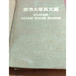 標準大學英文選 民67.6