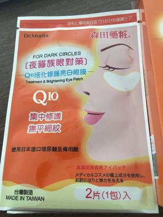 Q10 brightening and firming eye patches