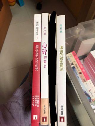 鄭梓靈 小說及散文