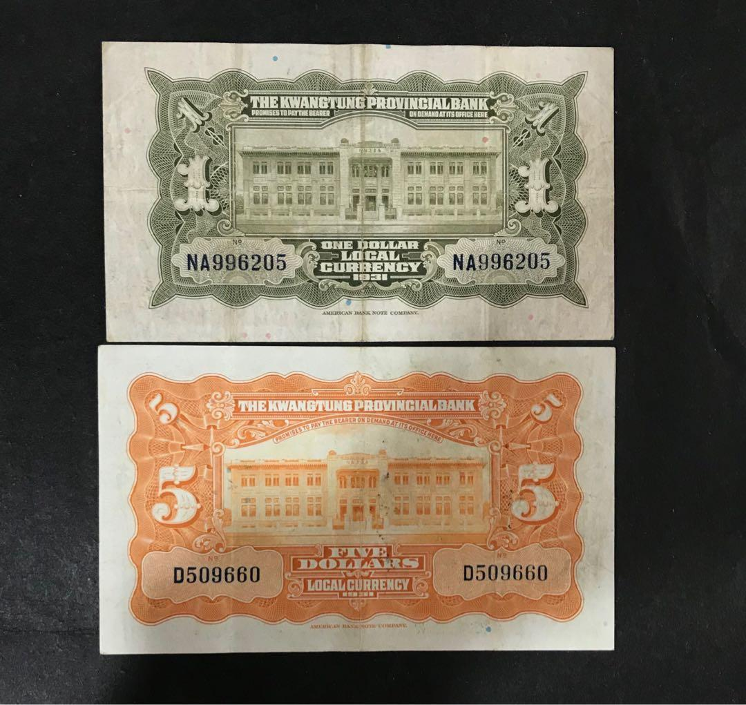 廣東省銀行1元+5元 1931年 品相如圖