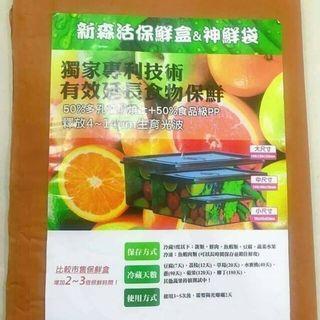 (多件享優惠)蔬果保鮮袋