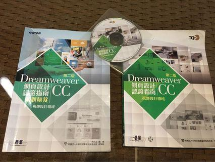 🚚 Dreamweaver CC網頁設計認證指南(第二版)