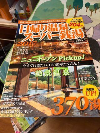 日本溫泉雜誌