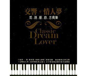 交響情人夢 如詩般的古典樂