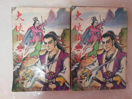 🚚 Wuxia Novels Martial arts book