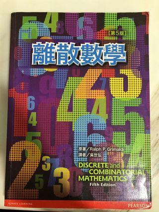 🚚 離散數學 第五版