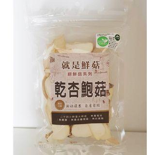 🚚 有機乾杏鮑菇35G(台灣)