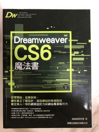 🚚 Dreamweaver  CS6 魔法書(附光碟)