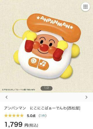 Anpanman telephone toy 麵包超人電話玩具