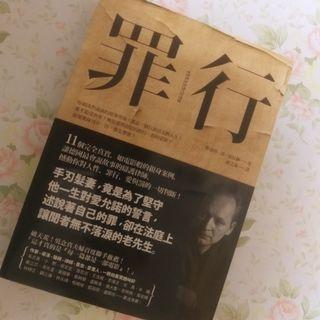小說《罪行》