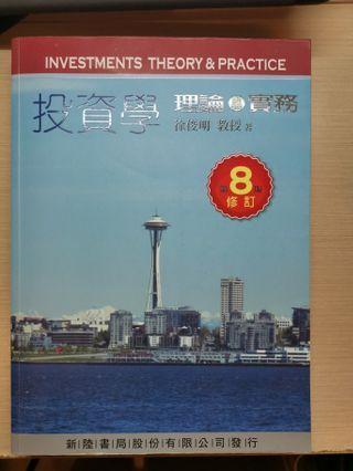 🚚 投資學理論與實務