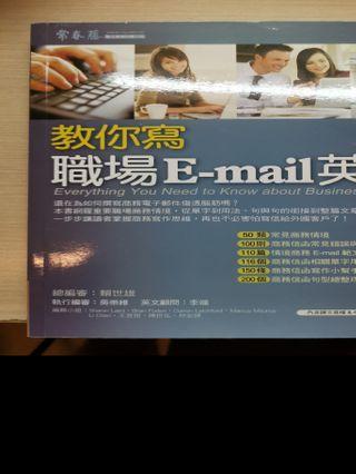 🚚 教你寫職場email英文