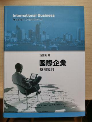 🚚 國際企業 應用導向 方至民