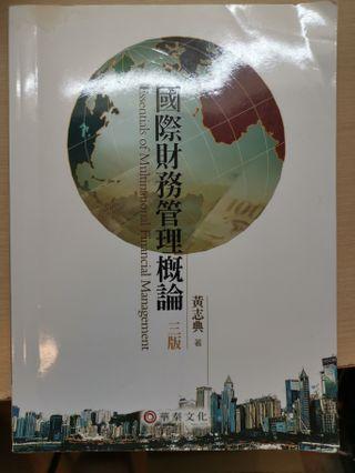 🚚 國際財務管理概論 黃志典 第三版