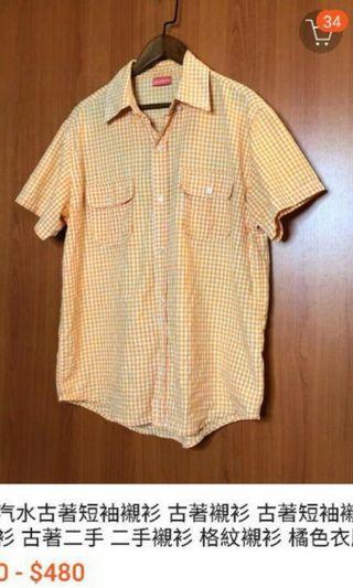 橘子汽水古著襯衫