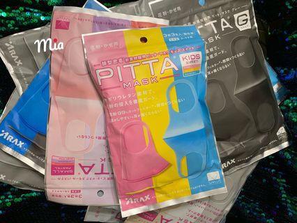 日本直送🇯🇵 PITTA MASK口罩(三枚入)
