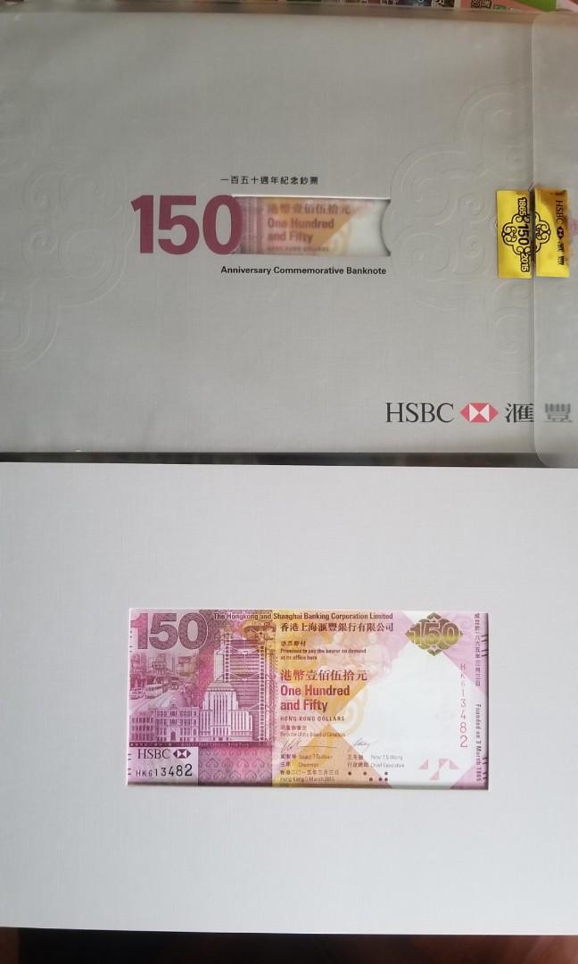 2015匯豐銀行紀念鈔