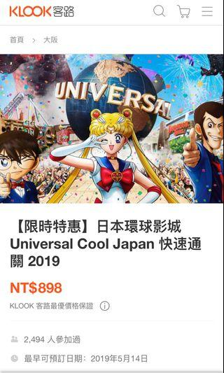 雙人快速通關只要1000  日本環球影城 Universal Cool Japan 快速通關 2019