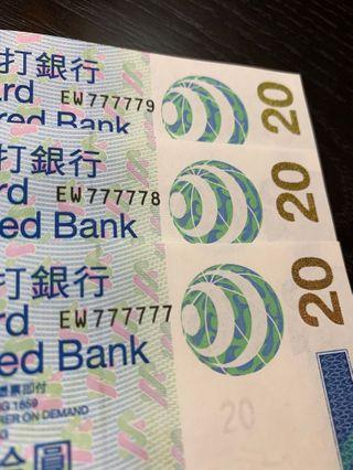 渣打銀行 6條7  (EW777777-EW777779)