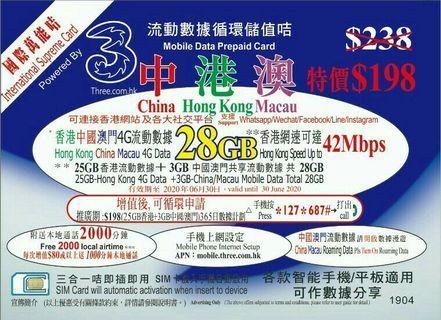 china  data sim card  roaming data simTHREE國際萬能卡「中港澳台」版(紫卡/銀卡)  國際萬能卡唯一!大中華「中國、香港、澳門及台灣」一卡四地共享5GB流動數據 + 5GB「5大社交網絡」數據(未開通的紫卡自動升級) 市場唯一!可經3HK網站申請中國電話號碼副號(需實名登記),月費HK$19,通話及短訊另外收費 使用網絡:中國-中國聯通、香港-THREE HK、澳門-THREE MACAU、台灣-遠傳 「5大社交網絡」包括:Whats