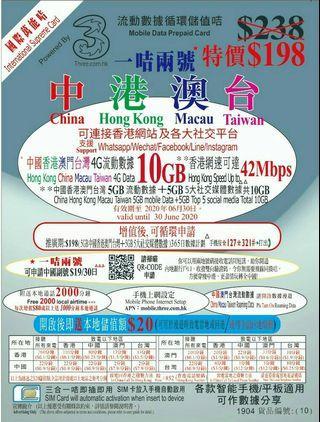 中港澳台 電話卡上網卡數據卡儲值卡年卡一卡兩地一卡兩號 大陸電話卡