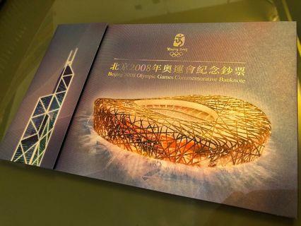 北京2008年奥運會紀念單鈔 (只限一張)