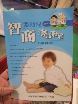 嬰幼兒潛能激發
