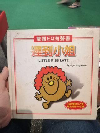 遲到小姐 little miss late 連雙CD中英對照