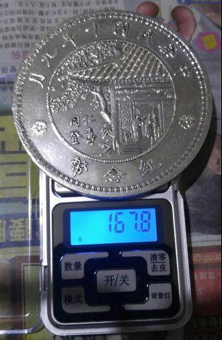 中華民國徐世昌十年九月紀念幣(古董買得過)