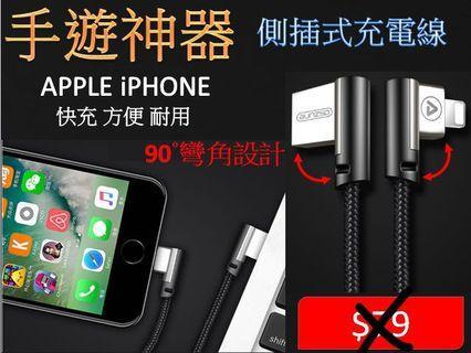 🚚 [特價商品]蘋果🍎 iPhone充電線 快充線 雙彎折設計  雙彎頭設計 iPhone 手機快充線 90度彎折充電線
