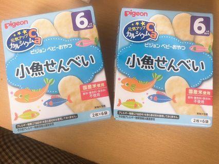 🚚 日本小魚米餅乾 兩盒一起售 有效日期至2020/01/24