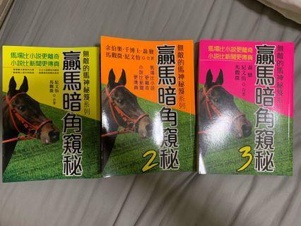 賽馬書- 贏馬暗角窺秘1-3