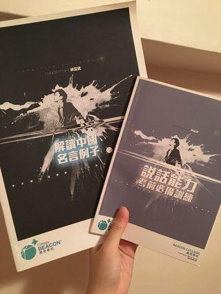 YYLam 5**中文精讀!必備!! 99%新! $20$20$20