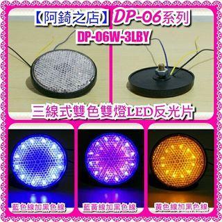 🚚 【阿錡之店】DP-06W-3LBY 雙色雙燈系列汽機車56mm圓形高亮度LED反光片(不包含控制器)