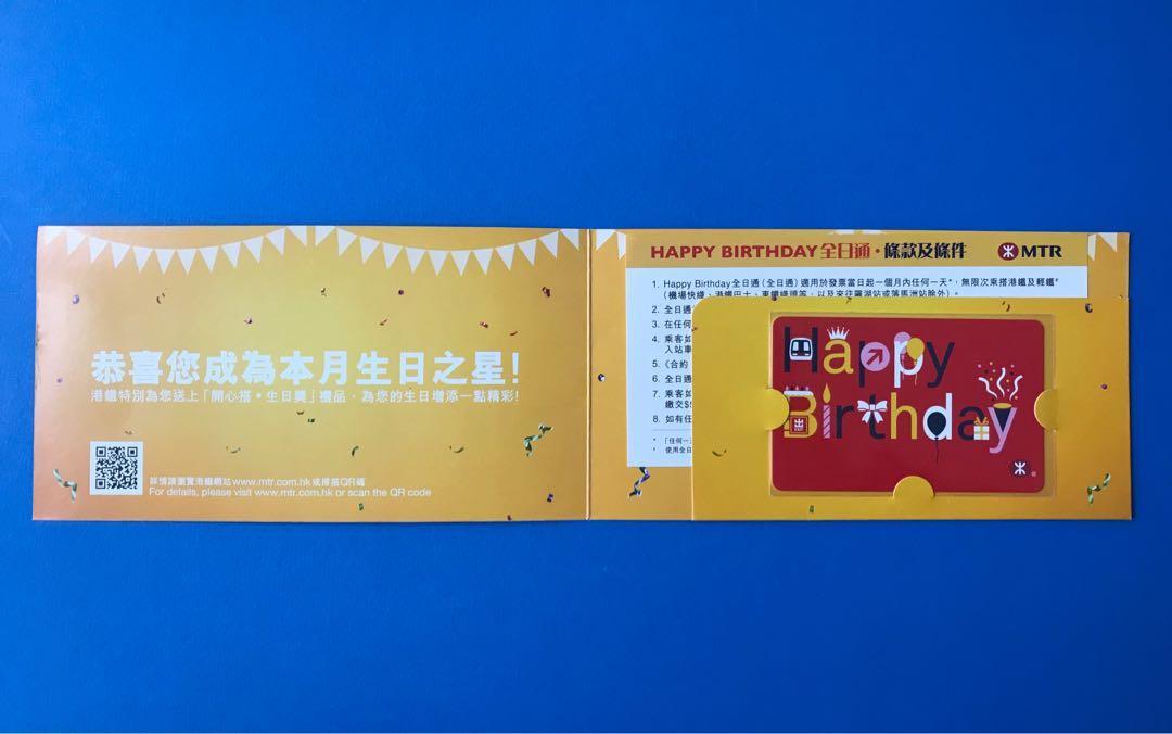 港鐵生日紀念車票   (每張售價$200 - $400)
