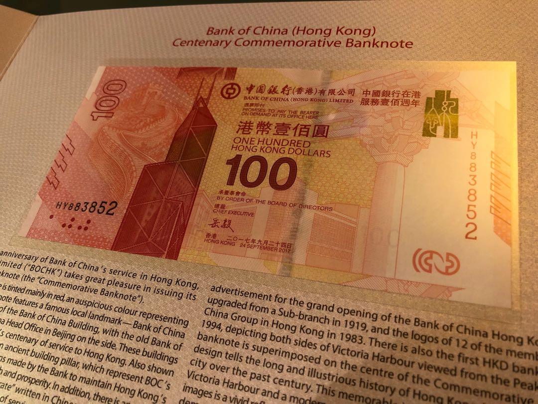 中國銀行百年華誕紀念單鈔 (全部4套,可分開選購)