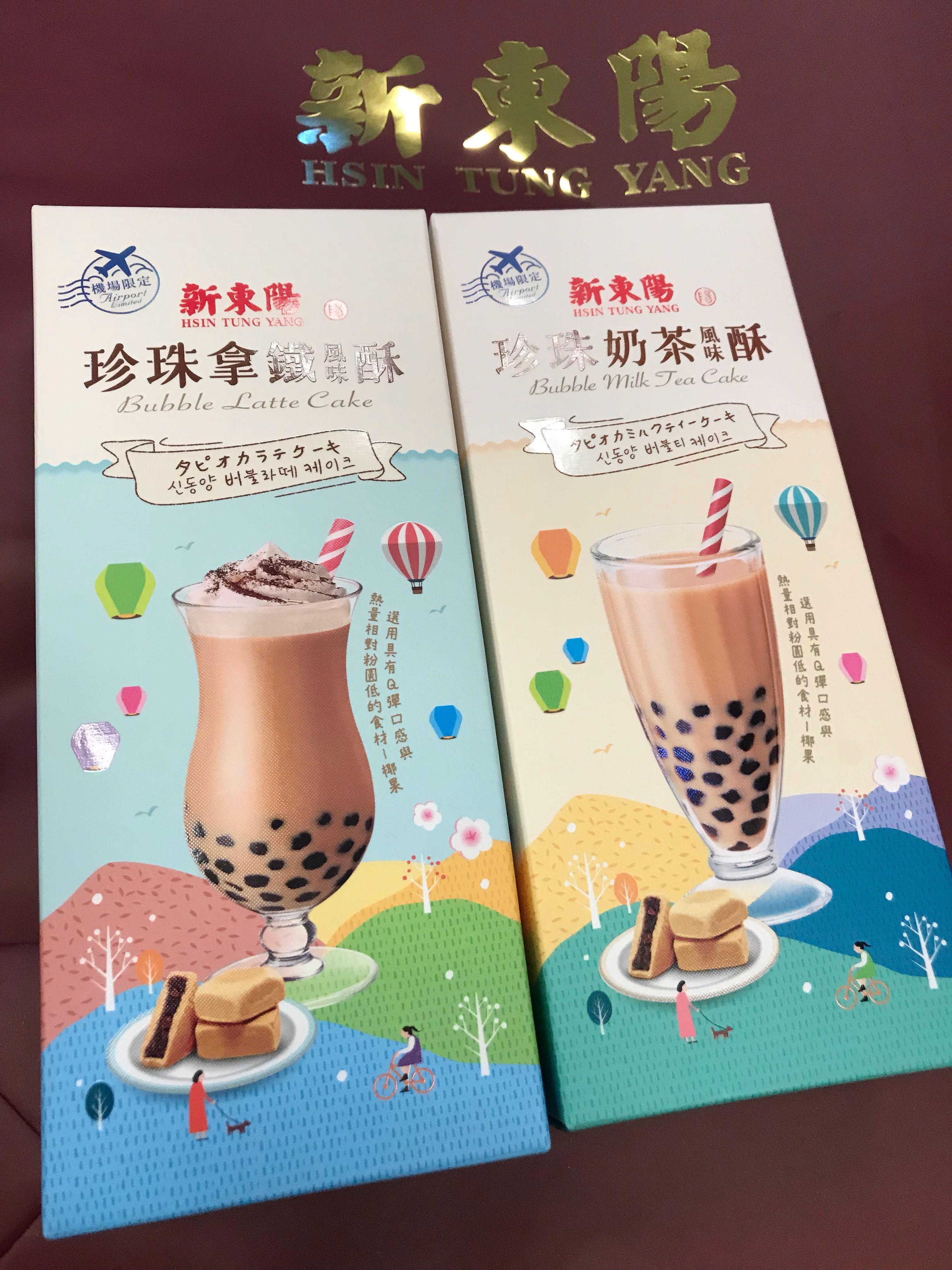 #機場限定 台灣新東陽珍珠奶茶/拿鐵酥