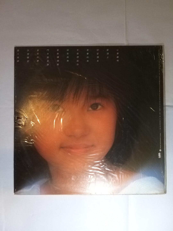林珊珊 心事難明 黑膠唱片LP