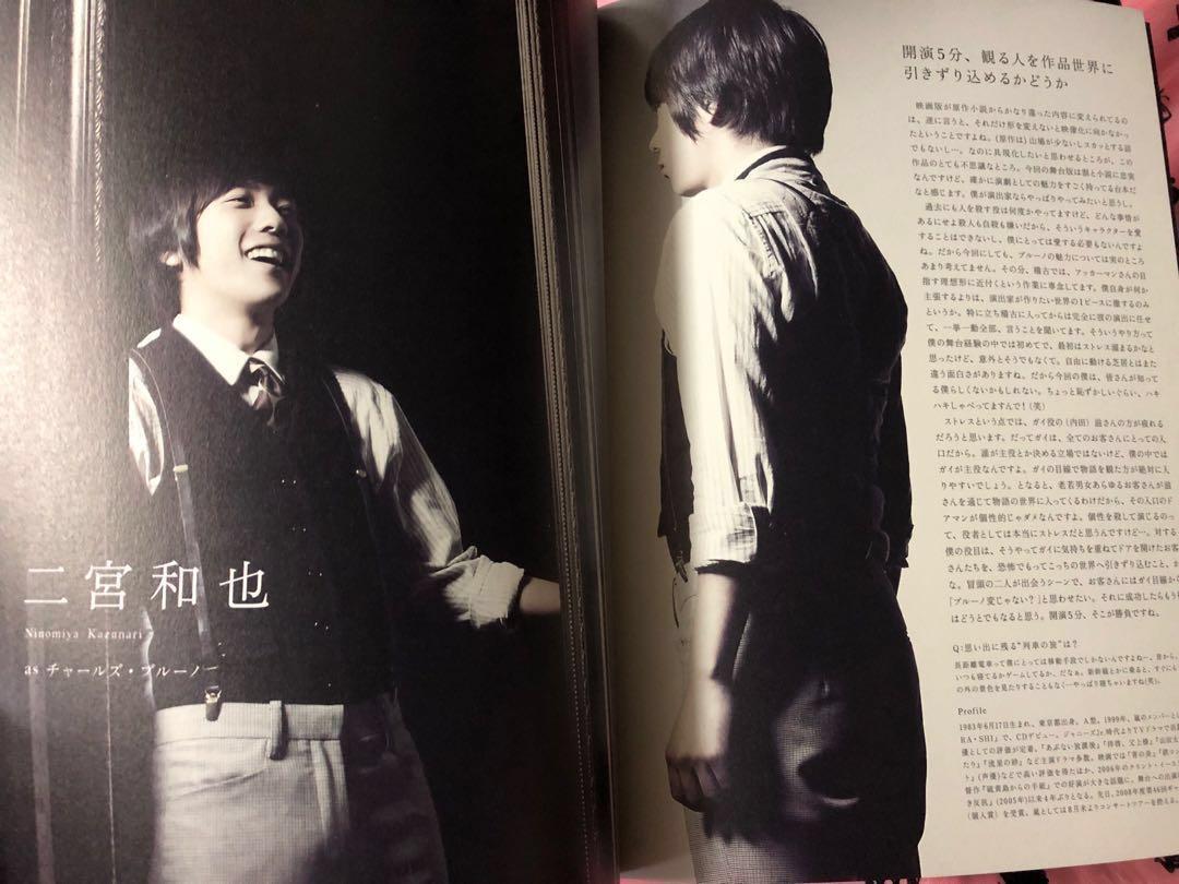 嵐 arashi 二宮和也 2009年舞台劇「見知らぬ乗客」場刊(連特典4張postcard)#MTRst
