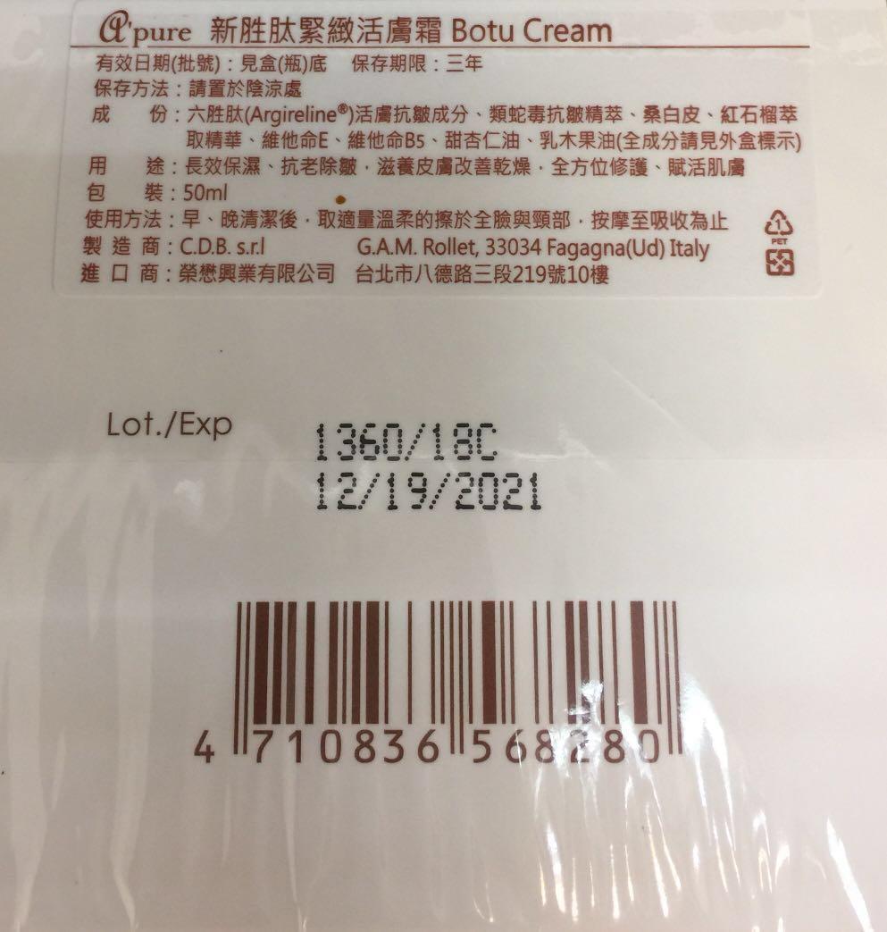 A'pure 新胜肽緊緻活膚霜$350