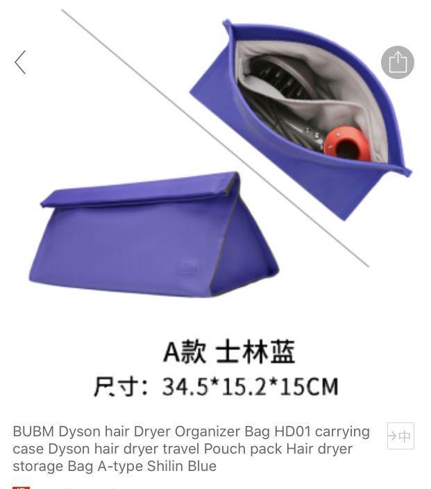 BUBM Dyson hair dryer organiser bag
