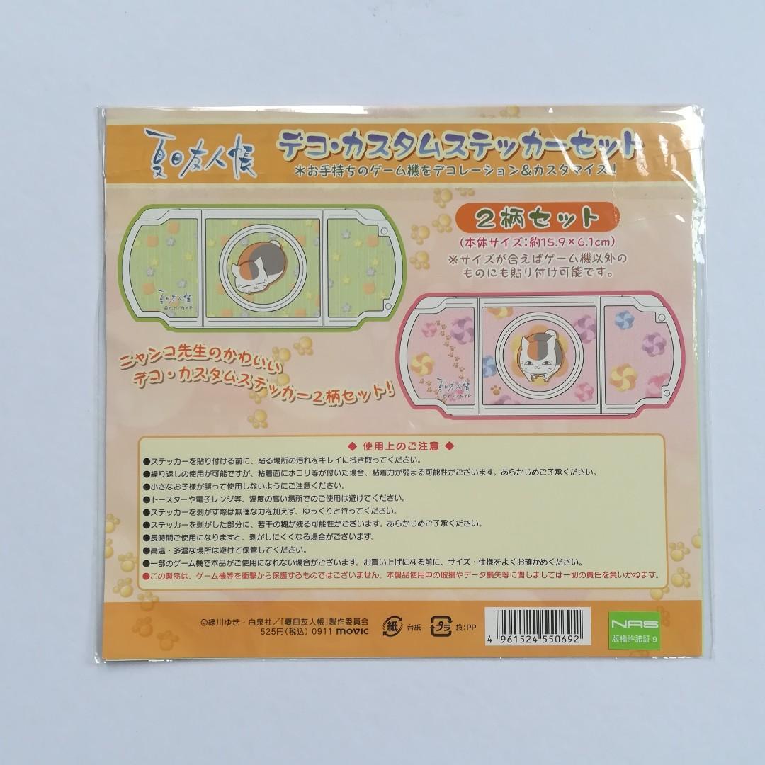 Natsume's Book of Friends - Madara (Nyanko-sensei) - PSP Deco Custom Sticker Set / Skin Sticker