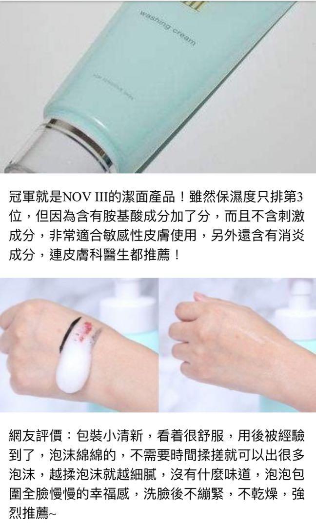 NOV AC Active 乳液 化妝水