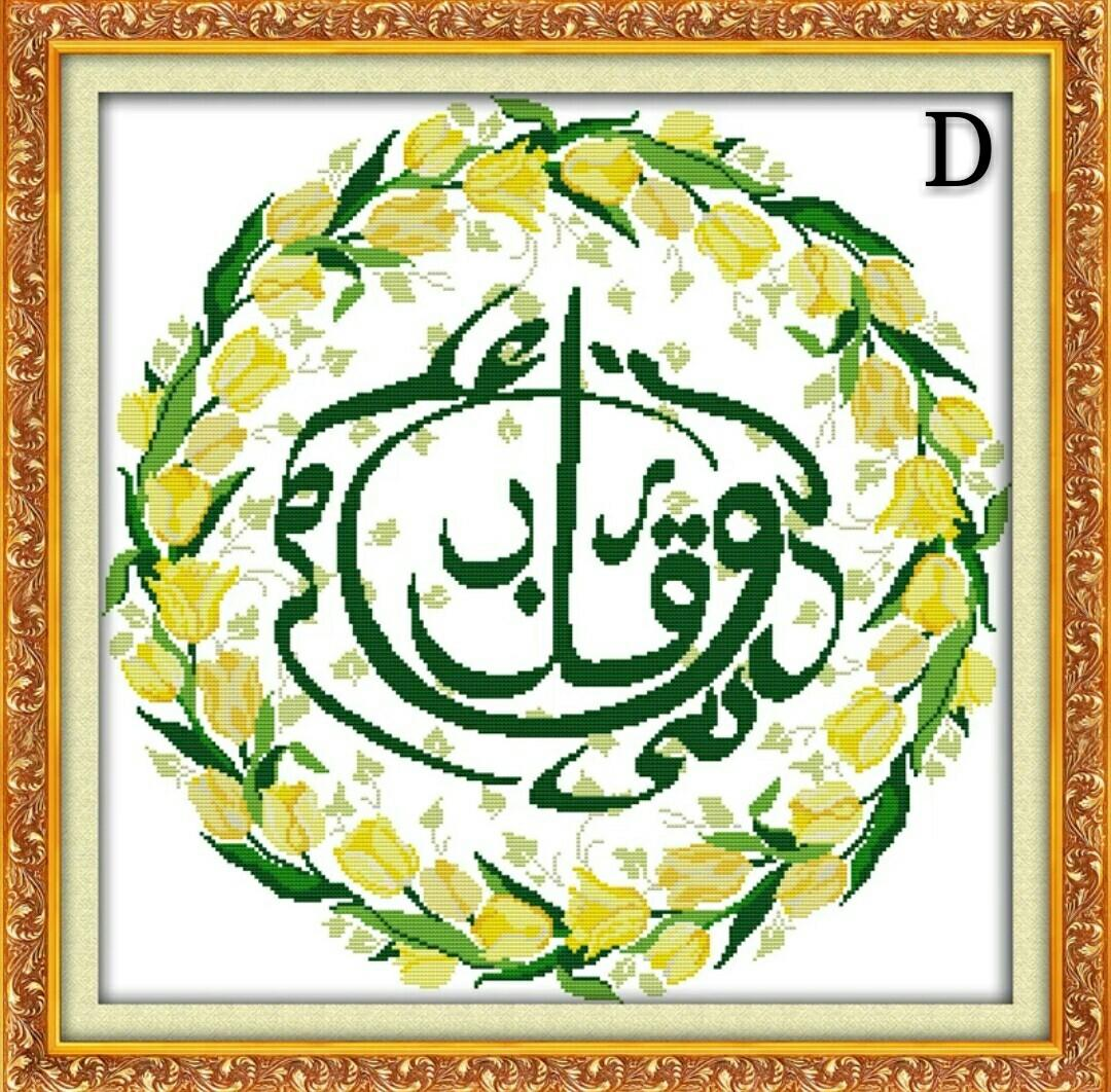 🌟PM for price🌟 🍀Muslim Style DMC Cross Stitch Needlework Embroidery Kit🍀