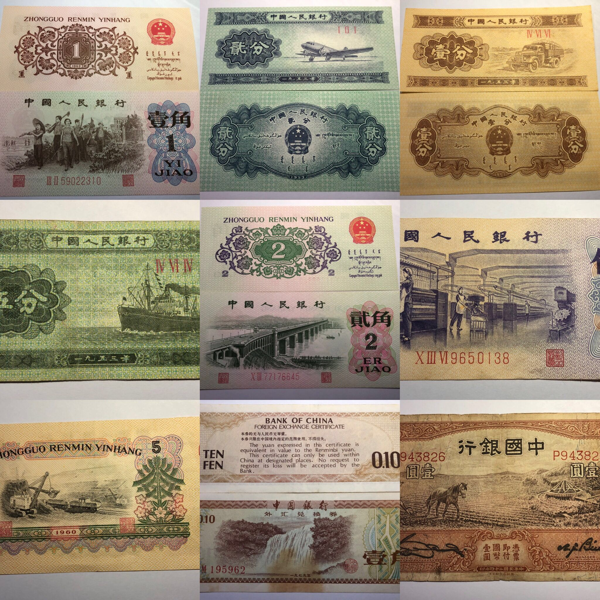 PRC RMB Currency Foreign Exchange Certificate Collectibles