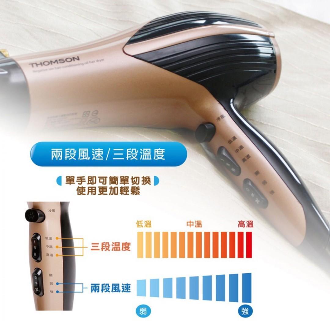 (市面最低價、現貨免運快速出貨)旺德THOMSON 專業負離子護髮油吹風機 TM-SAD03A